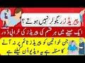 Irregular Periods Reasons || Menses Problem | Haiz Ka Na Ana | Band Mahwari Ka Ilaj In Hindi \ Urdu