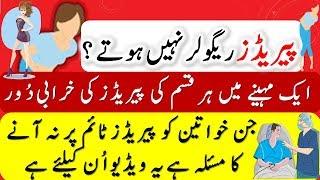 irregular periods reasons    menses problem   haiz ka na ana   band mahwari ka ilaj in hindi urdu