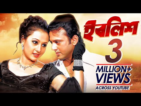 Iblish - ইবলিশ | Bangla Movie | Riaz, Purnima