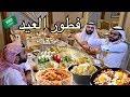 الفطور الحجازي في اول يوم عيد - السعودية 🇸�