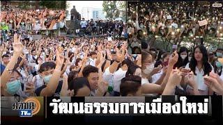 """จับตา วัฒนธรรม """"จุดเทียน"""" จับตา วัฒนธรรม การเมือง ร้อนระอุ! : Matichon TV"""