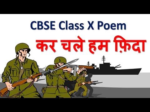 Kar Chale hum Fida CBSE Class X poem Summary and...