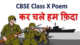 Kar Chale hum Fida CBSE Class X poem Summary and Question Answers