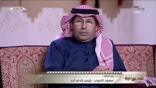 سعود الحربي – رئيس نادي #أحد : جلبنا لاعبين ومدرب ولكن لم نوفق.. ومؤمن زكريا مستحيل أن يعود للفريق..
