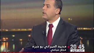كيف ستؤثر الأزمة الداخلية التي تعيشها الجزائر حاليا على تعاملها مستقبلا مع ملف الصحراء؟