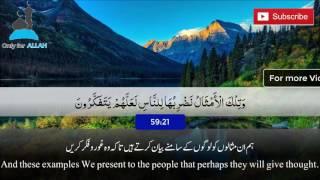 surah al hashr 18 24 qari fatih seferagic englisharabicurdu subtitles
