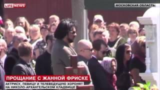 Сегодня в Москве певицу Жанну Фриске проводили в последний путь
