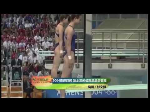 2004雅典奥运会回顾 - 吴敏霞 Wu Minxia 第一个奥运双人3米跳板冠军,搭档郭晶晶。