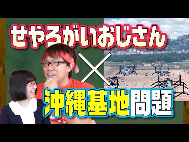 沖縄芸人と基地問題を語ろう【せやろがいおじさん】