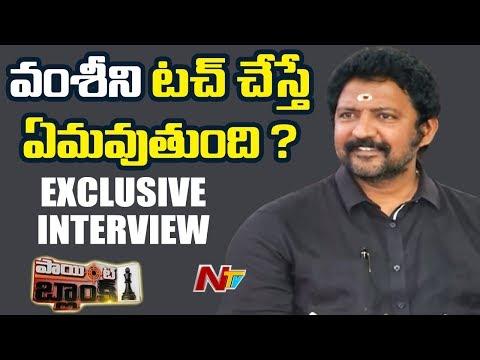 Vallabhaneni Vamsi Exclusive Interview || Point Blank || NTV