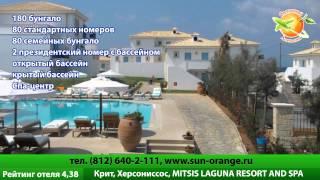 Отель Mitsis LAGUNA RESORT AND SPA на острове Крит. Отзывы фото.(Подробнее: http://sun-orange.ru, Мы Вконакте: http://vkontakte.ru/club18356365. --------------------------------- Отель Mitsis Laguna Resort And Spa расположен..., 2012-10-25T21:58:46.000Z)