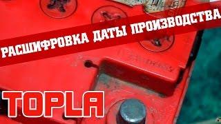 topla - расшифровка даты производства