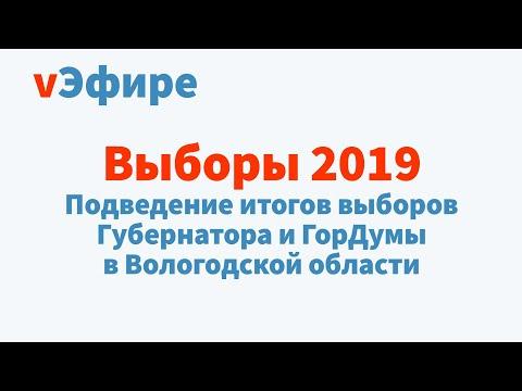 Итоги выборов в Вологодской области