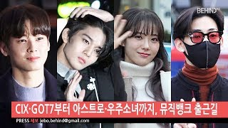 CIX·GOT7부터 아스트로·우주소녀까지, 뮤직뱅크 출근길 [BEHIND]