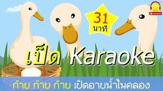 เพลงเป็ดอาบน้ำ คาราโอเกะ ♫ Thai Duck Song ♫ เพลงเด็๋กอนุบาลคาราโอเกะ indysong kids