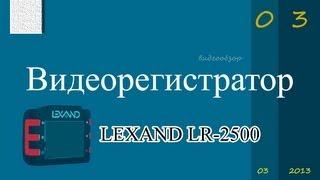 Lr-3500 видеорегистратор цена