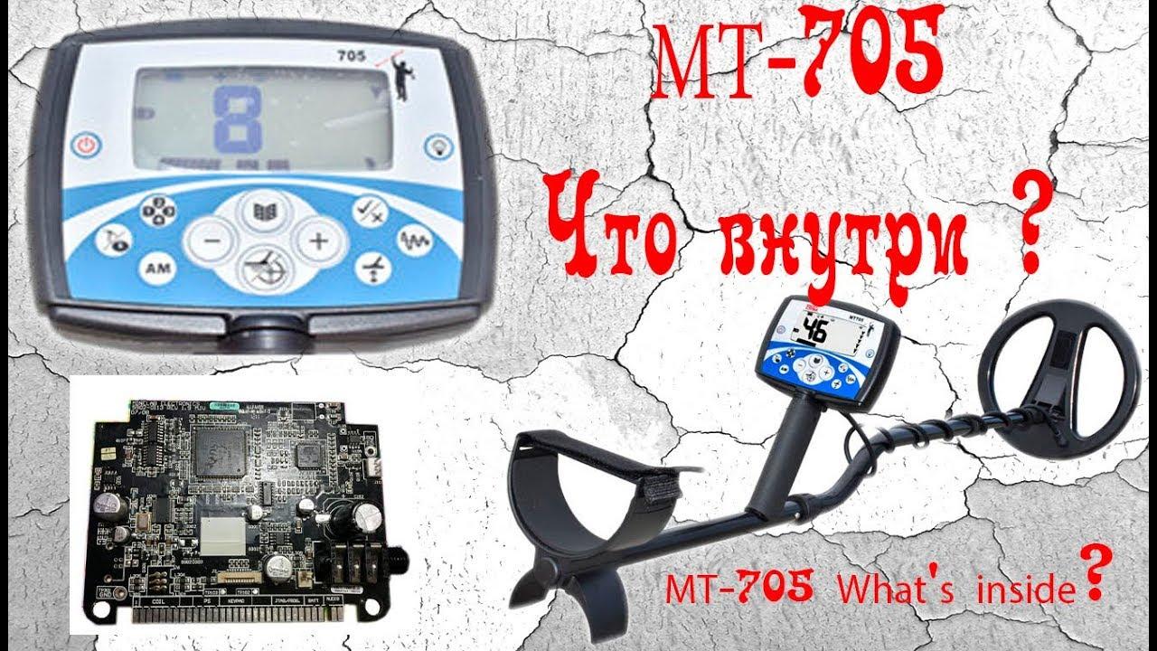 Разборка прибора MT 705 Что внутри ?  Disassembly of the device MT 705 What's inside?