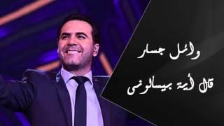 Wael Jassar - Al Eah Beyes