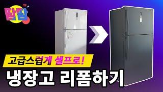냉장고DIY 인테리어필름으로 저렴하게 냉장고 리폼하기