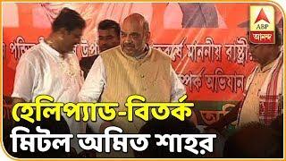 মালদায় অমিত শাহর হেলিপ্যাড-বিতর্ক মিটল| ABP Ananda