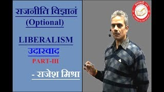 17th Nov Online Class by Rajesh Mishra (Political Theory 3rd Class)