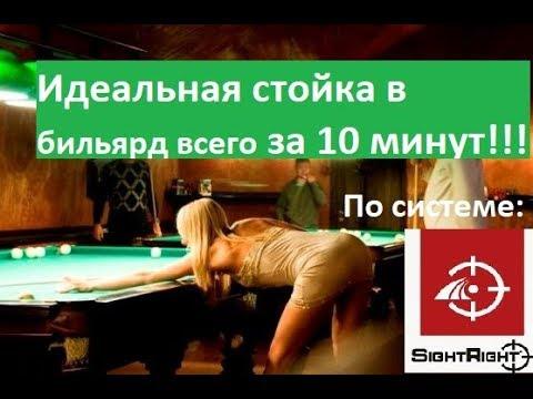 Коррекция подхода и стойки на бильярде за 10 минут. Система Sight Right Snooker. Стойка в бильярде.