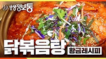 [생생정보통 황금레시피] *김치 닭볶음탕* 평범한 닭볶음탕 레시피는 가라!! #닭도리탕