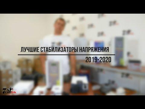 Стабилизаторы напряжения в Украине 2019-2020. Как выбрать стабилизатор напряжения для дома