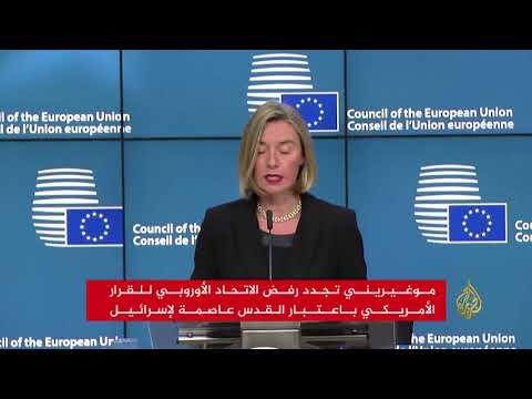 الاتحاد الأوروبي يبلغ نتنياهو رفضه قرار ترمب  - نشر قبل 10 ساعة
