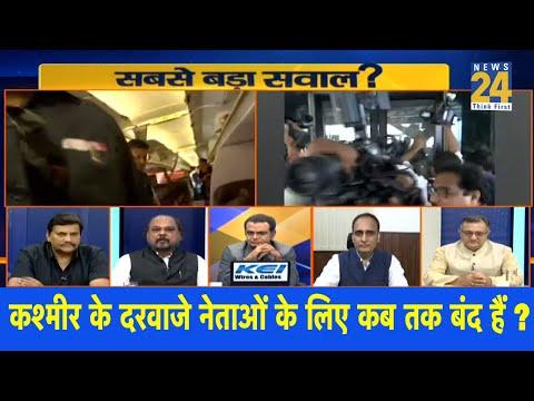 सबसे बड़ा सवाल : Kashmir के दरवाजे नेताओं के लिए कब तक बंद हैं ?