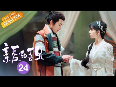陸劇-親愛的吾兄-EP 24