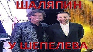 ПРОХОР ШАЛЯПИН ПРИШЕЛ НА РАЗБОРКИ К ДМИТРИЮ ШЕПЕЛЕВУ  (28.07.2017)