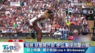 溫網女單Halep輕取小威 摘生涯第2座大滿貫