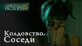Мистические истории. Колдовство. Соседи. Сезон 2.