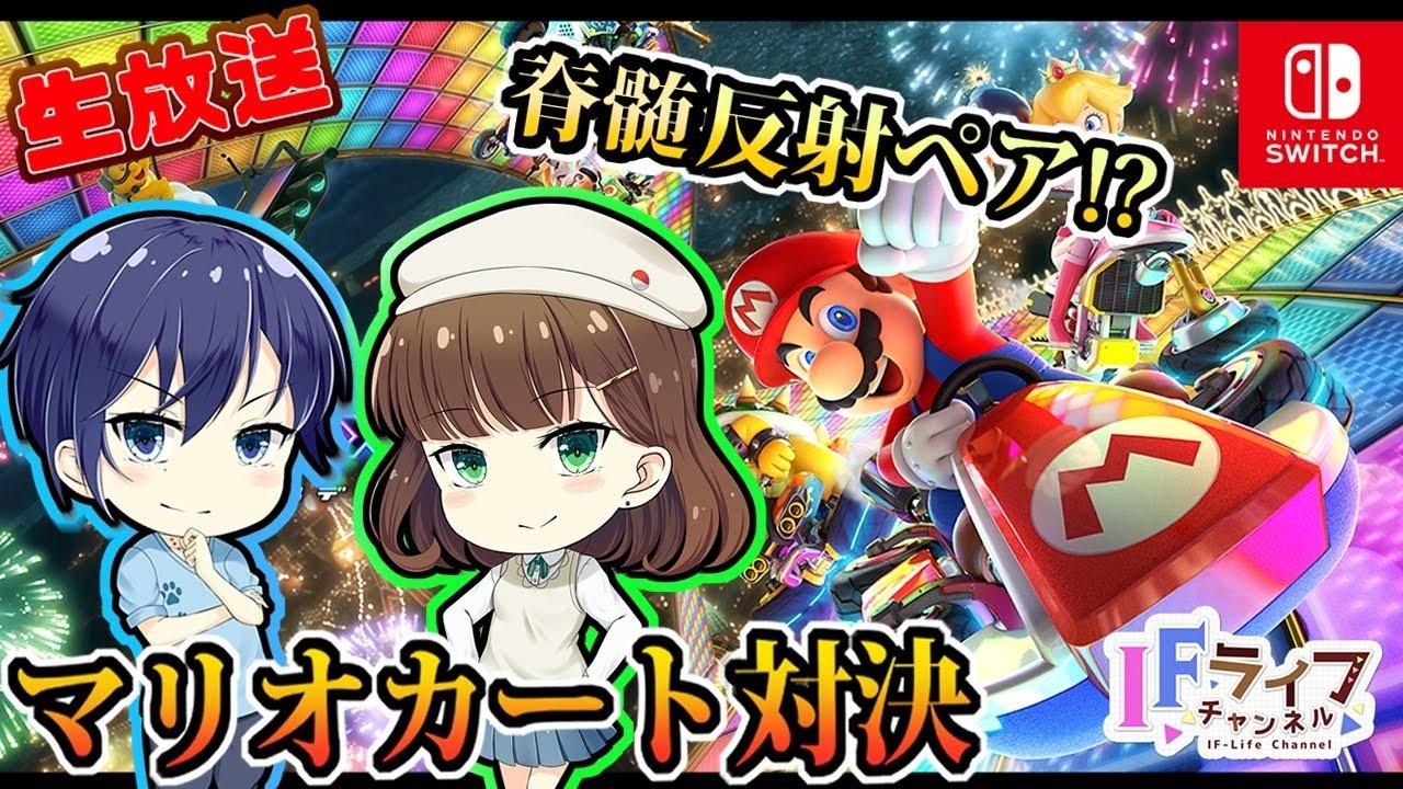 【ゲーム生放送】のんびりマリカ対決!【マリオカート8 デラックス】