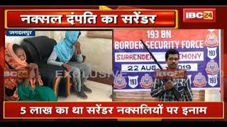 Jagdalpur Naxal Surrender News नक्सल दंपति ने किया सरेंडर  5 लाख का इनाम था नक्सलियों पर