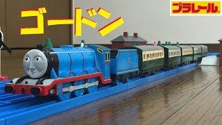 【プラレール】ゴードンの急行列車を5両編成にしてみた thumbnail