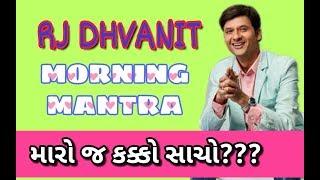 RJ DHVANIT MORNING MANTRA || 10-04-2018