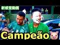 【優勝パレード】Festa de Palmeiras ブラジルサッカー パルメイラス優勝決定後 喜びを爆発させるサポーター (新感覚 登場人物探し動画)
