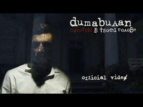 Скачать клип «Дима Билан - Монстры в твоей голове» (2017) смотреть онлайн