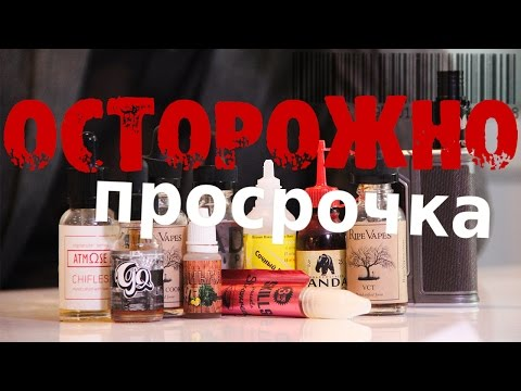 Просроченные жижи: bad drip, skills, atmose, ripe vapes