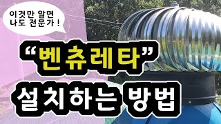 """비닐하우스 환풍기 """"벤츄레타"""" 설치 …"""