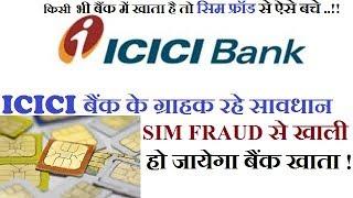 SIM Swap Fraud से कैसे बचे ! ICICI BANK, SBI , PNB , के साथ सभी बैंक कस्टमर्स के लिए जरुरी !