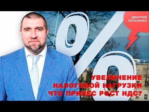 «Потапенко будит!», Темы дня - Увеличение налоговой нагрузки, что принес рост НДС?
