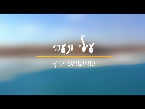 עילי ונעה - מאשאפ קיץ    Ilay & noa - Summer mashup