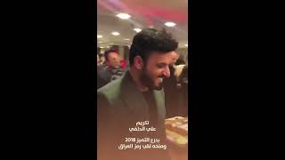 روز ميديا الاعلامية الثقافية الدولية تكرم  علي الدلفي بدرع التميز لعام 2018 وتمنحة لقب رمز العراق
