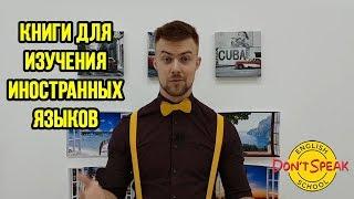 Книги для изучения иностранных языков. Урок Андрея Гуляева