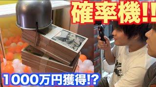 確率機で1000万円取れるまでやった結果・・・ thumbnail