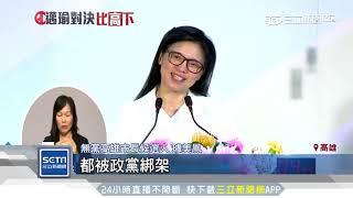 四高市候選人首同框 「邁」砲火全開轟「瑜」│三立新聞台