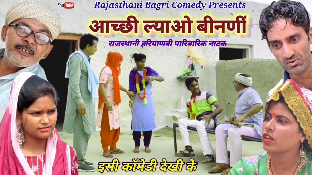 Download Rajasthani Natak ll आच्छी ल्याओ बीनणीं ll Rajasthani Haryanvi bagri Marwadi latest Short movie
